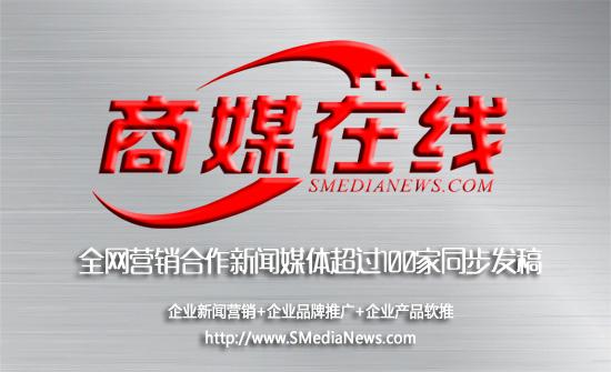 商媒在线_企业新闻营销媒体
