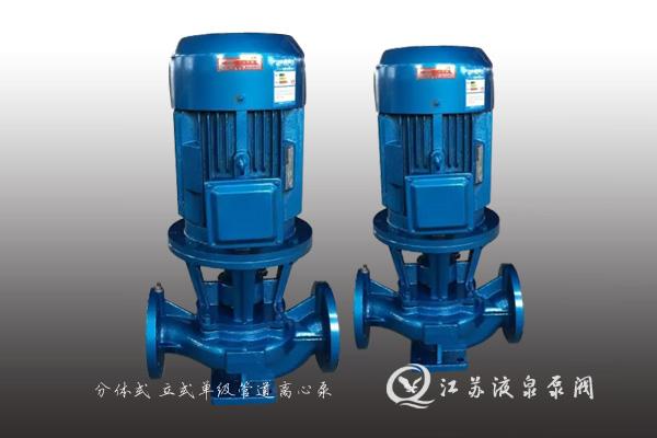 江苏液泉立式单级管道离心泵