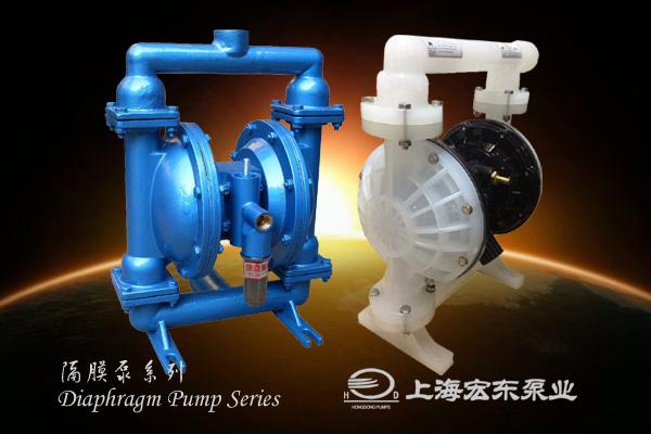 隔膜泵_上海宏东泵业.jpg