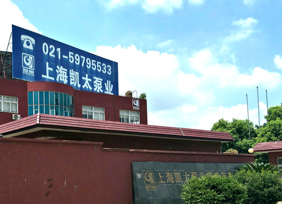 上海凯太泵业.jpg